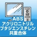 ABS : アクリロニトリル・ブタジエンスチレン共重合体